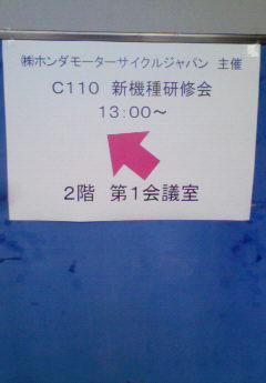 カブ110技術研修会