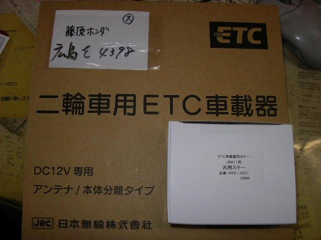 ETC分離型