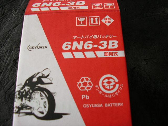 貴重な6Vバッテリー