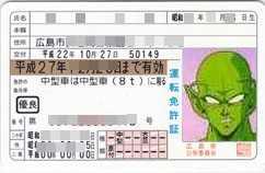 menkyo123.jpg