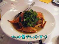 蟹蟹蟹~♪