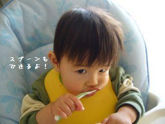 090105_spoon03.jpg
