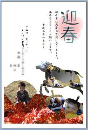 2009_年賀状02