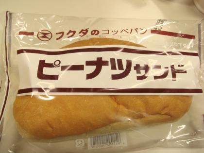 ピーナツサンド1