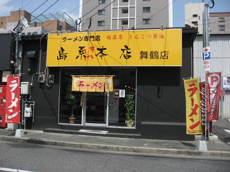 shimakei0905_4.jpg