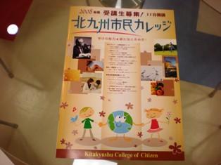 画像 北九州市民カレッジ1