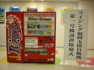 ライジング福岡応援自動販売機