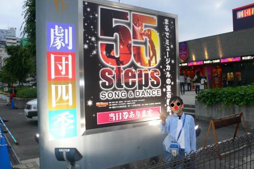 STEPS55