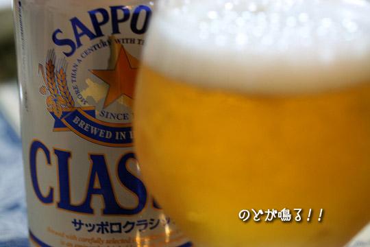 しみとおる旨さのビール14