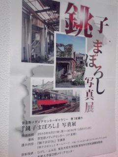 銚子まぼろしポスター