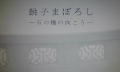 銚子まぼろし表紙