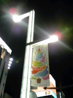 銀座クリスマス幟
