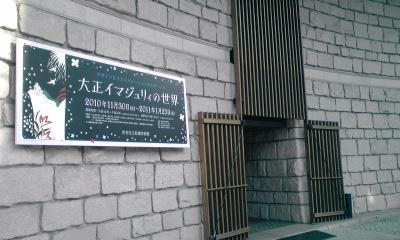 松濤美術館入口