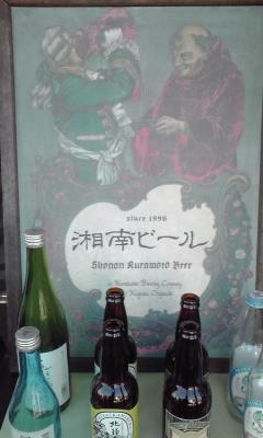 湘南ビール看板