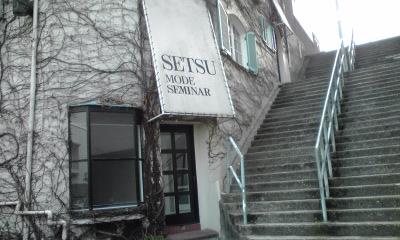 セツモード階段