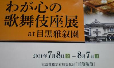 歌舞伎座展