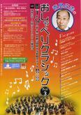 青島広志のおしゃべりクラシックPart3