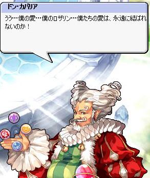 ドン・カバリア撃破