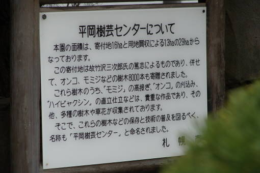 平岡樹芸センター