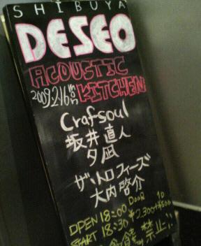 09.2.16 デセオ アコライブ