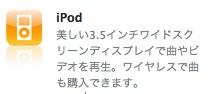 iPod機能