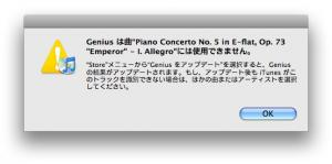 not genius iTunes