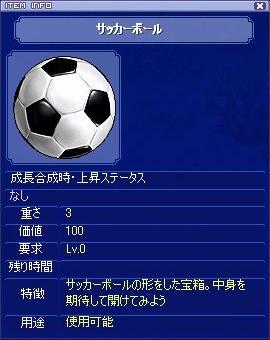 Busball200662.jpg