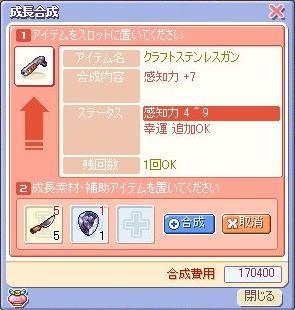 atainless20051211.jpg