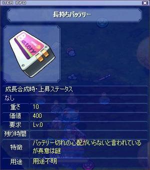 battery2006717.jpg