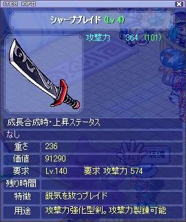 blade2006122.jpg