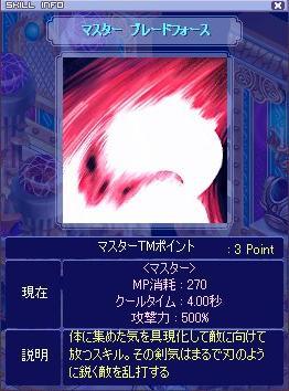bladeforce20051223.jpg