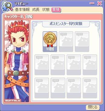 boss2005921.jpg