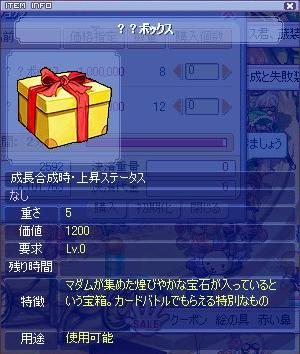 box2006717.jpg
