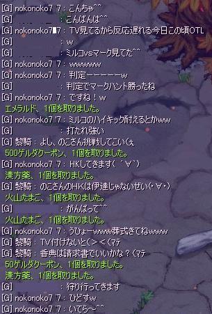 chat2005121.jpg