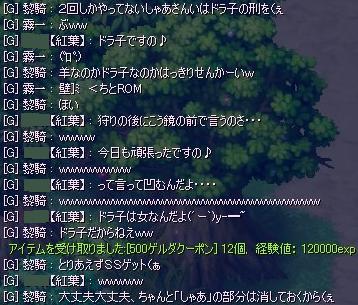 chat20051228.jpg