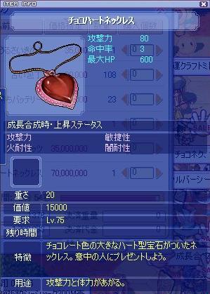 choko2006728.jpg