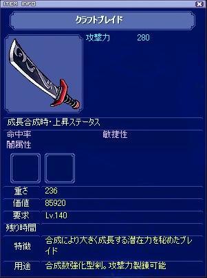 craftblade2006730.jpg