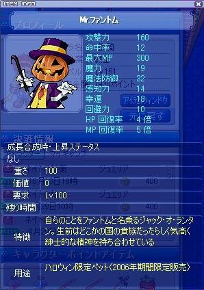 fantom20061226.jpg