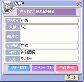 guild20051025.jpg