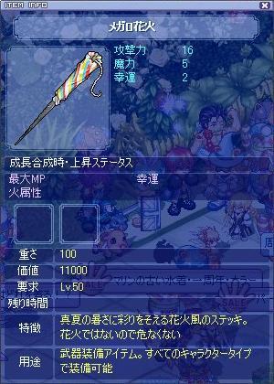 hanabi200688.jpg