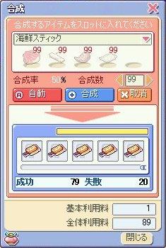 kaisenn2006724.jpg