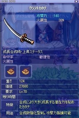 katana20051019.jpg