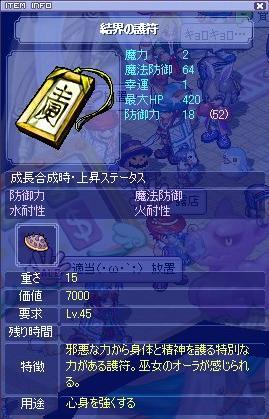 kekkai20051120.jpg