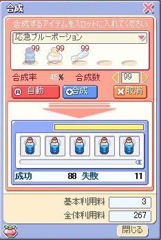 kiseki2005105.jpg