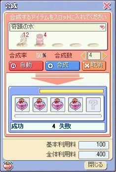 kisekinomizu20061226.jpg