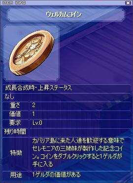 koin2006413.jpg