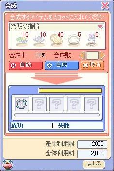 kyuumei20051201.jpg