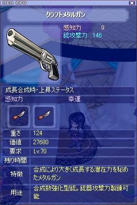 metal2006116.jpg