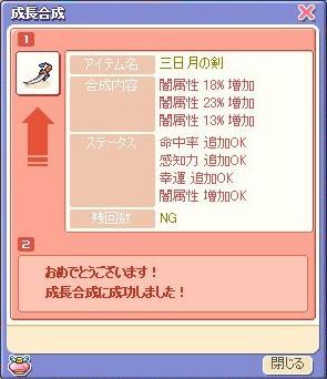 mikaduki20051015.jpg