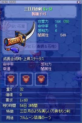 mikaduki20051112.jpg